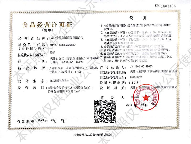 食品经营许可证-带水印.jpg