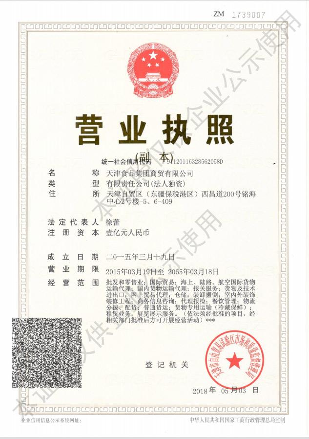 经营许可证-带水印.jpg