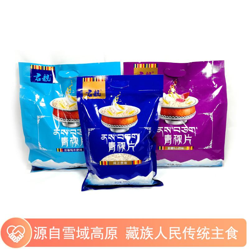 青稞片纯正原味浓香牦牛奶味紫薯山药味三袋装