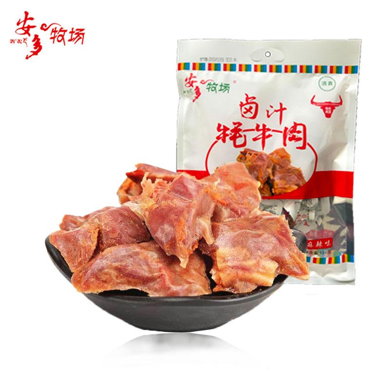 【扶贫商品】藏地特产安多卤汁牦牛肉(130g)麻辣