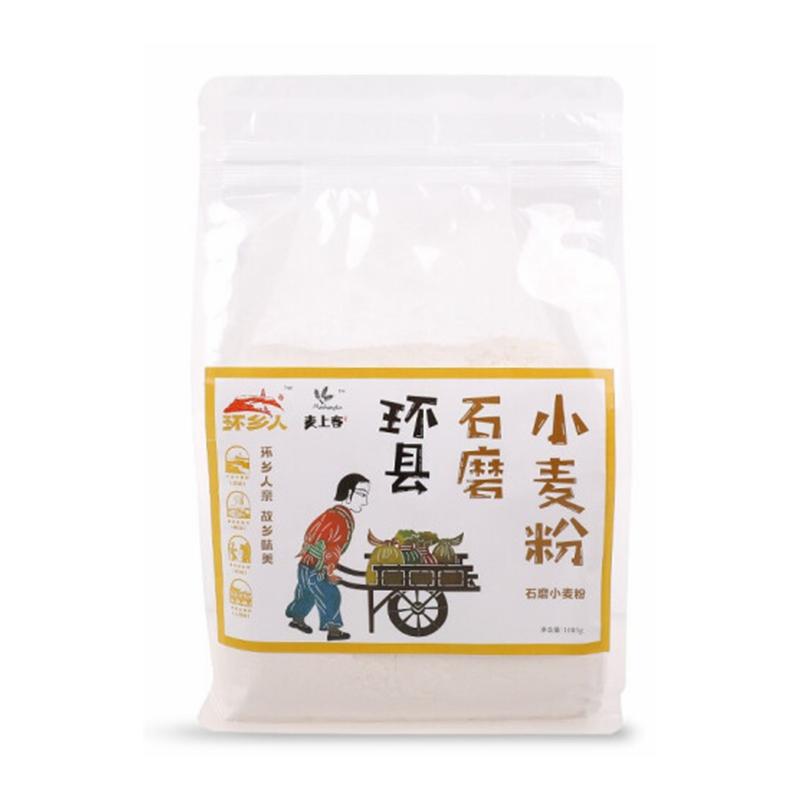 【扶贫商品】环县环乡人石磨小麦粉 1kg
