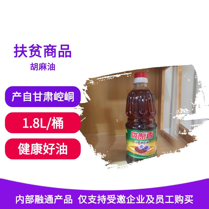 【内部融通】甘肃崆峒陇原香胡麻油 1.8L
