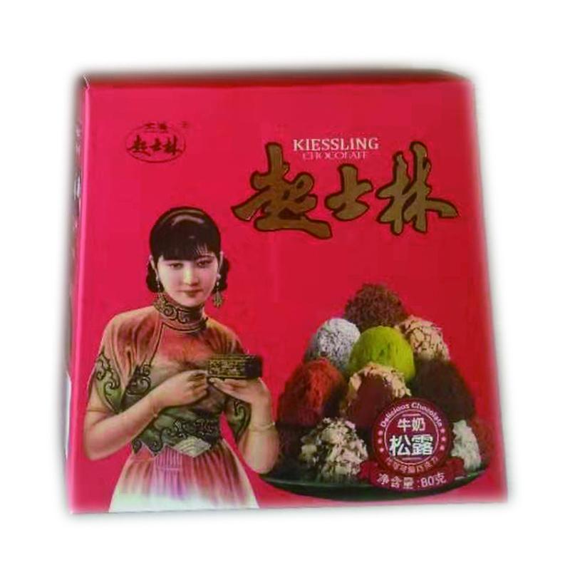 预售——起士林  牛奶松露礼盒   80g