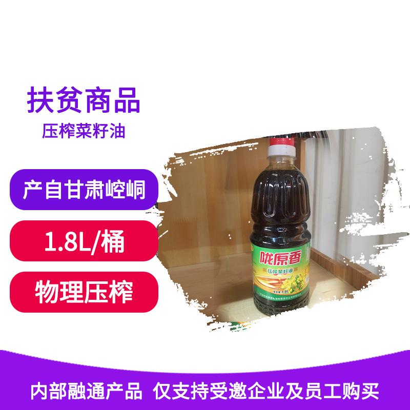 【内部融通】甘肃崆峒陇原香菜籽油 1.8L