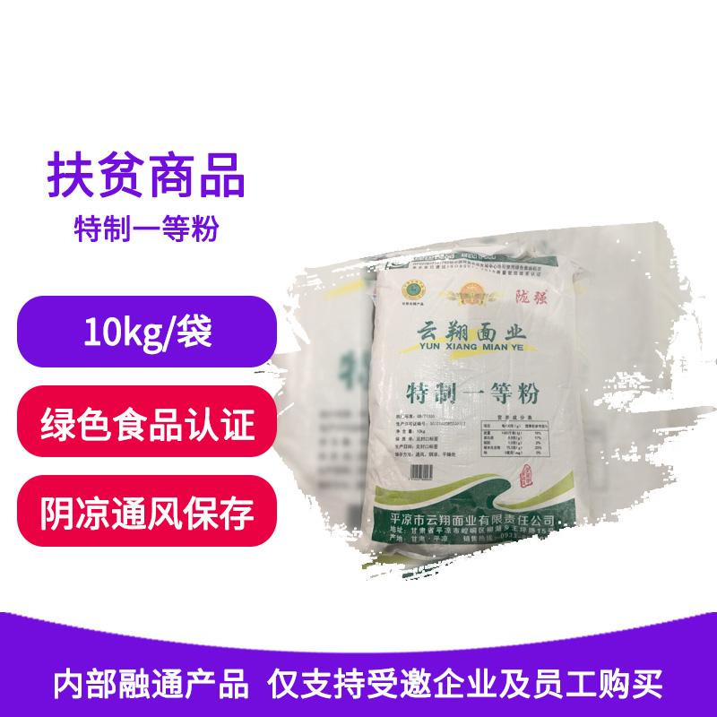 【内部融通】甘肃崆峒云翔特制一等粉 10kg