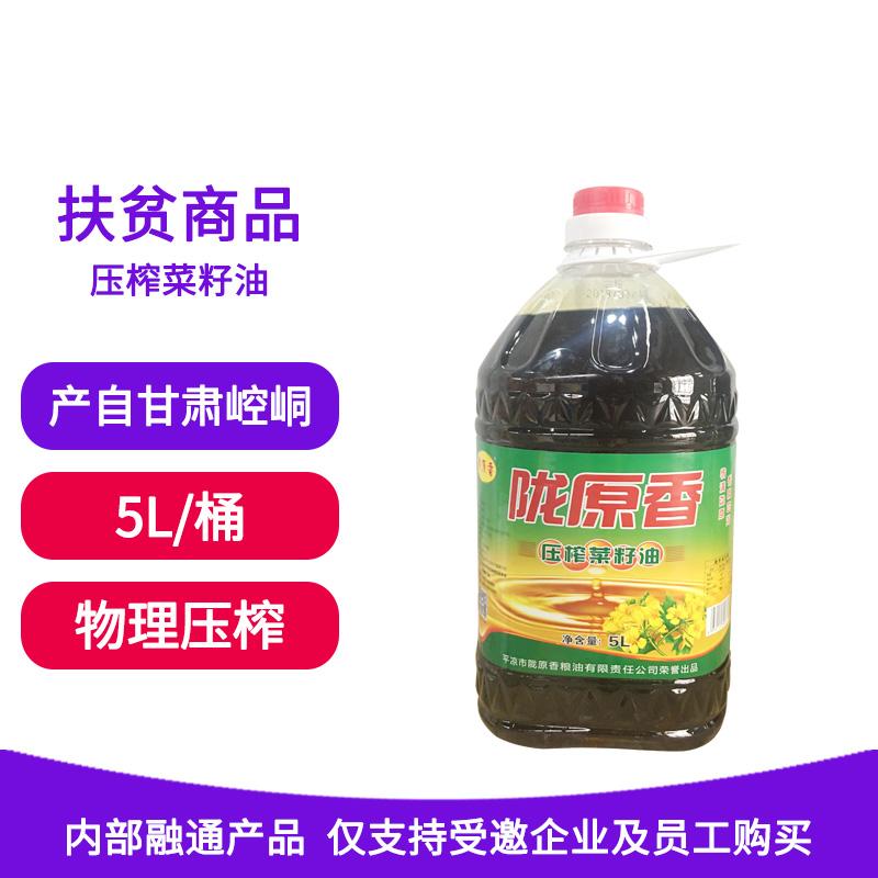 【内部融通】甘肃崆峒陇原香菜籽油 5L