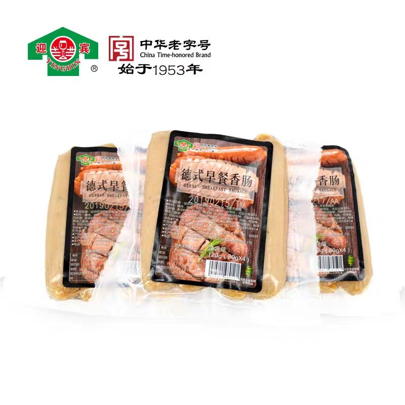 预售——迎宾德式早餐香肠   120g/袋