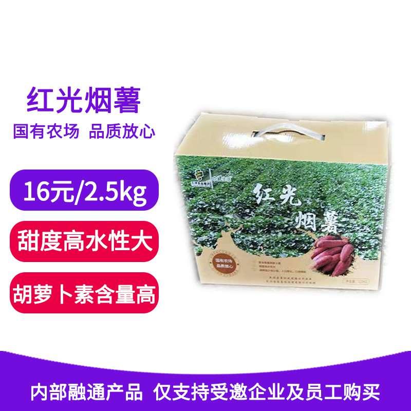 【内部融通】红光烟薯礼盒装    15元  /  2.5kg