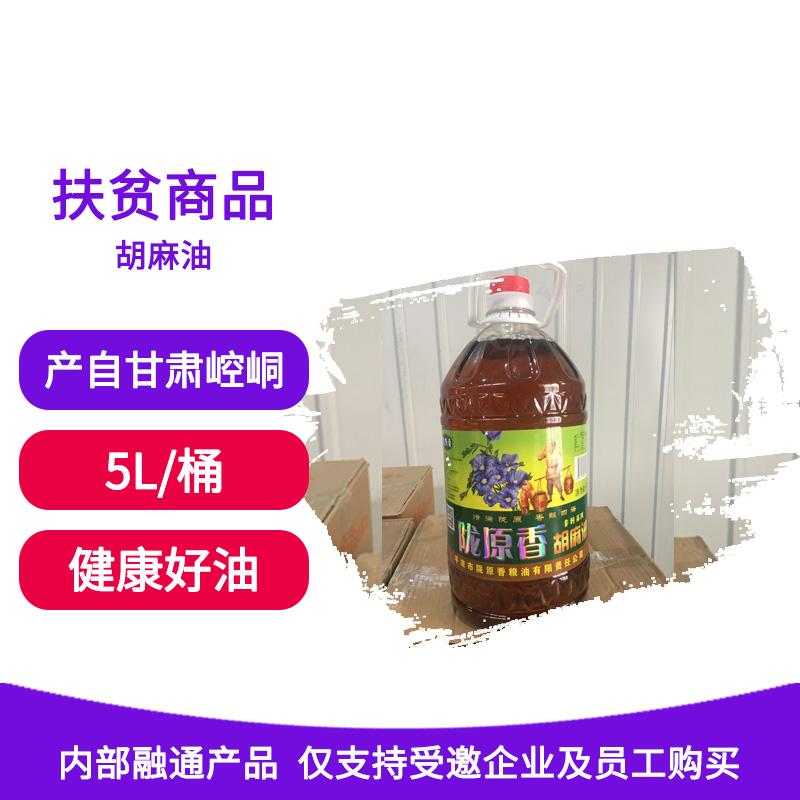 【内部融通】甘肃崆峒陇原香胡麻油 5L