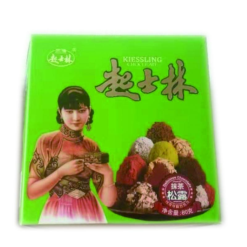 预售——起士林  抹茶松露礼盒  80g